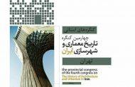 تقدیر از پیشکسوتان مطالعات تاریخ معماری و شهرسازی تهران