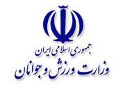 واکنش وزارت ورزش به اظهارات ابراهیم رئیسی