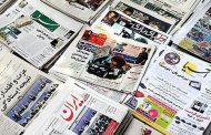 از زلزله مشهد تا نشست احمدینژاد در روزنامهها