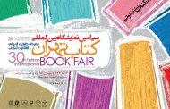 نمایشگاه کتاب کارگاه خبرنگاری برگزار میکند