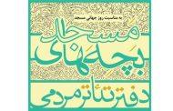 زمان برگزاری جشنواره تئاتر بچههای مسجد تغییر کرد