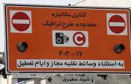 جزئیات محدودیتهای ترافیکی تهران در سال ۹۶
