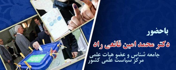 نشست امر اجتماعی، اخلاق انتخاباتی برگزار میشود