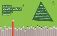 خلاصهی پژوهش نامگذاری کودکان تهرانی از ۱۳۷۵ تا ۱۳۹۴