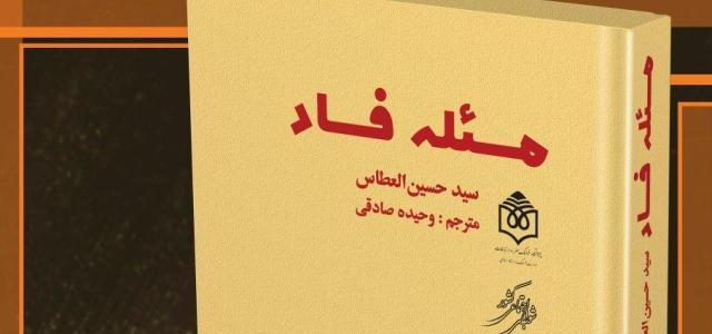 ترجمه کتاب مسئله فساد منتشر شد