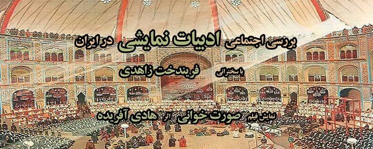 نشست بررسی اجتماعی ادبیات نمایشی در ایران برگزار میشود