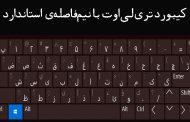 معرفی کیبورد فارسی با نیمفاصلهی استاندارد