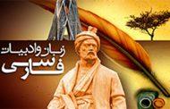 برگزاری المپیاد زبان فارسی در ۱۰ کشور