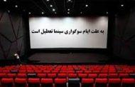 پنجشنبه سینماها تا ساعت ۱۷ تعطیل است