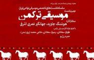 نشست تخصصی موسیقی ترکمن برگزار میشود