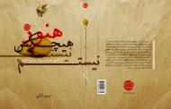 گونهی ایرانی «مسخ» کافکا منتشر شد