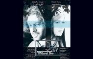 ده جایزه برای ایران از جشنواره ونزوئلا