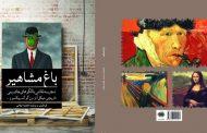 گردهمایی نقاشان جهان در باغ مشاهیر