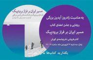 رونمایی و جشن امضای کتاب مسیر ایران بر فراز برودپیک