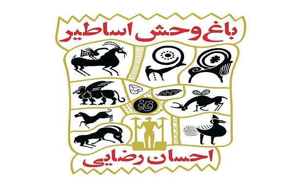 باغوحش اساطیر در نمایشگاه کتاب رونمایی میشود