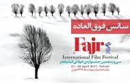 سانس فوقالعاده برای چهار فیلم جشنواره جهانی