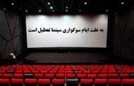 سینماها ۱۴ و ۱۵ خرداد تعطیل است