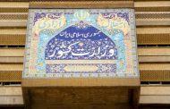 توضیح وزارت کشور درباره مشارکت استانها در انتخابات