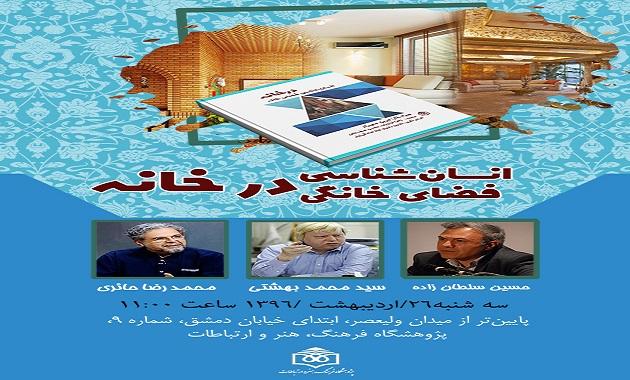 در خانه، با حضور معماران ایرانی نقد میشود