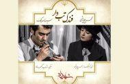 انتشار فندک تبدار با صدای محسن چاووشی+فیلم