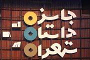 فراخوان سومین دورهی جایزه داستان تهران