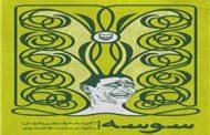 سوسه طنزپرداز خراسانی در نمایشگاه