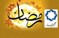 ویژهبرنامههای شبکه چهار سیما در ماه رمضان