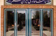 برنامه جدید تماشاخانه ایرانشهر اعلام شد