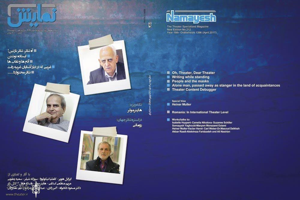 مجله نمایش ویژه اردیبهشتماه منتشر شد