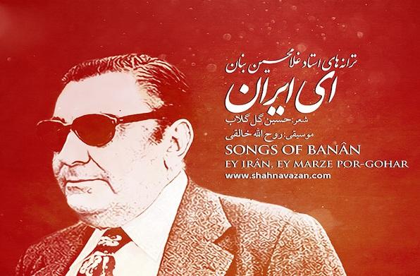 ای ایران ثبت ملی شد
