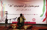 شروع به کار جشنوارهی ملی کمانچهنوازال تال