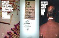 ۳ کتاب داستان ایرانی منتشر شد