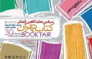 آموزش کتابخوانی در نمایشگاه کتاب تهران