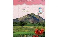کتاب استانشناسی کردستان تصحیح شود