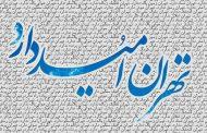 شورای شهر تهران یکدست اصلاحطلب شد