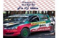 دومین مسابقه رالی گردشگری بانوان ایران