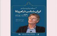 نشست ایرانشناسی در امریکا برگزار میشود