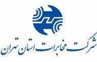 اختلال ۷ مرکز مخابراتی تهران از فردا