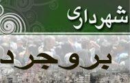 حسن ختام ناشیانه شورای شهر بروجرد