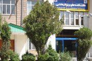 تشکیل کمپین نجات نخستین دانشکده توانبخشی ایران