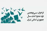 فراخوان سیوپنجمین دورهی جایزهی کتاب سال