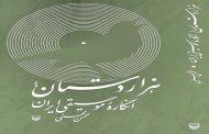 هزار دستان؛ انگارۀ موسیقی ایران