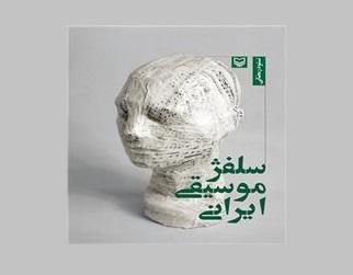 اولین منبع سلفژ ایرانی در یک اثر