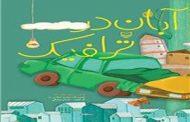 مجموعه شعر آبان در ترافیک منتشر شد