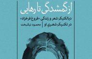 انتشار کتابی با موضوع دیالکتیک شهر و زندگی فروغ فرخزاد