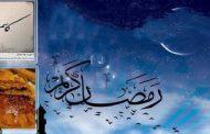 آئینهای رمضان در لرستان