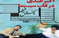 اکبر عبدی در قاب سینما