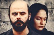 فیلم علی مصفا و مهناز افشار به شبکه نمایش خانگی آمد