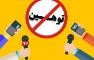 پویش توهین به اهالی رسانه ممنوع تشکیل شد