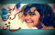 طرح کوچهگردانهای عاشق در خرمآباد اجرا میشود